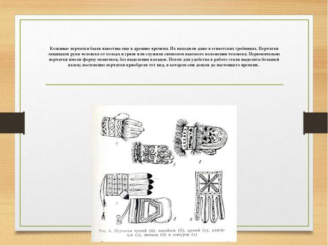 Кожаные перчатки были известны еще в древние времена. Их находили даже в егип...
