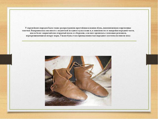 У европейских народов была также распространена простейшая кожаная обувь, нап...