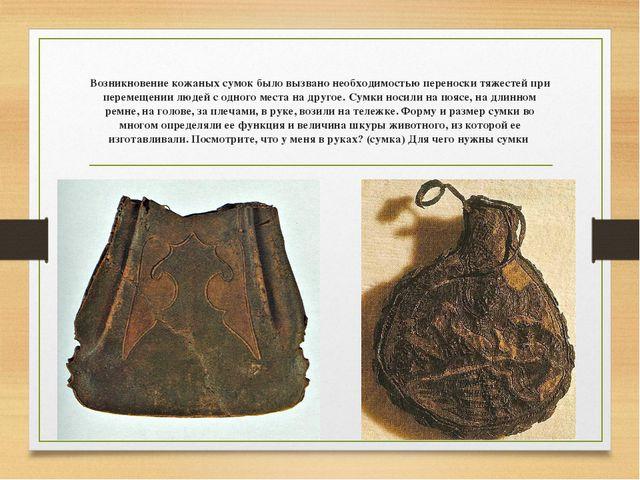 Возникновение кожаных сумок было вызвано необходимостью переноски тяжестей пр...