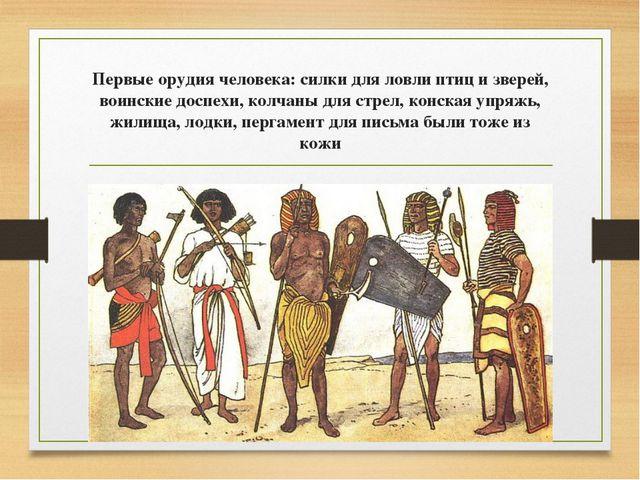 Первые орудия человека: силки для ловли птиц и зверей, воинские доспехи, колч...