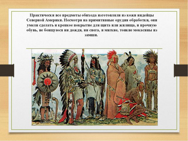 Практически все предметы обихода изготовляли из кожи индейцы Северной Америки...