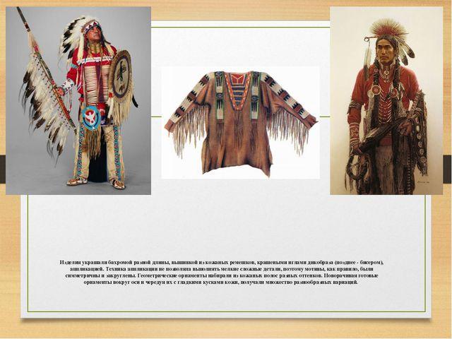 Изделия украшали бахромой разной длины, вышивкой из кожаных ремешков, крашены...