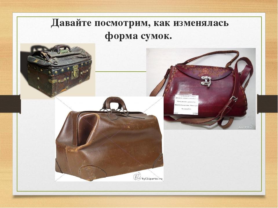 Давайте посмотрим, как изменялась форма сумок.