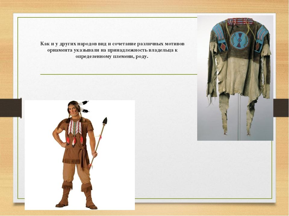 Как и у других народов вид и сочетание различных мотивов орнамента указывали...