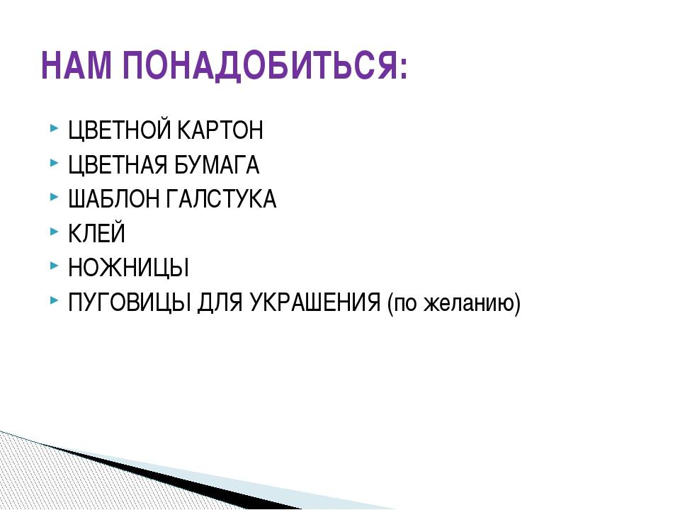 ЦВЕТНОЙ КАРТОН ЦВЕТНАЯ БУМАГА ШАБЛОН ГАЛСТУКА КЛЕЙ НОЖНИЦЫ ПУГОВИЦЫ ДЛЯ УКРАШ...