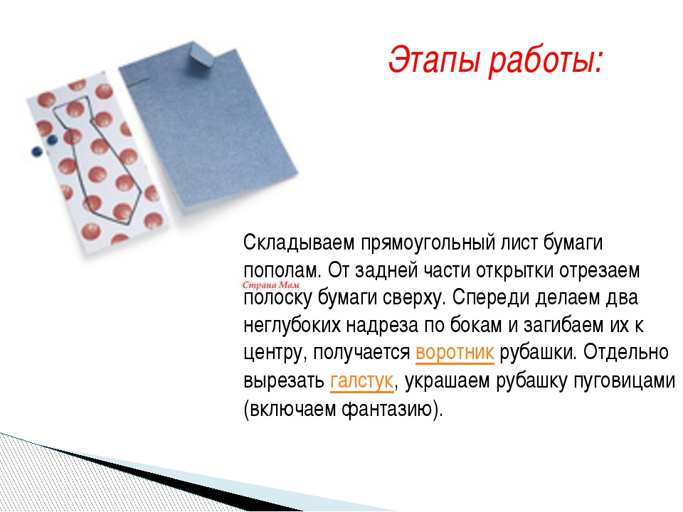 Складываем прямоугольный лист бумаги пополам. От задней части открытки отреза...