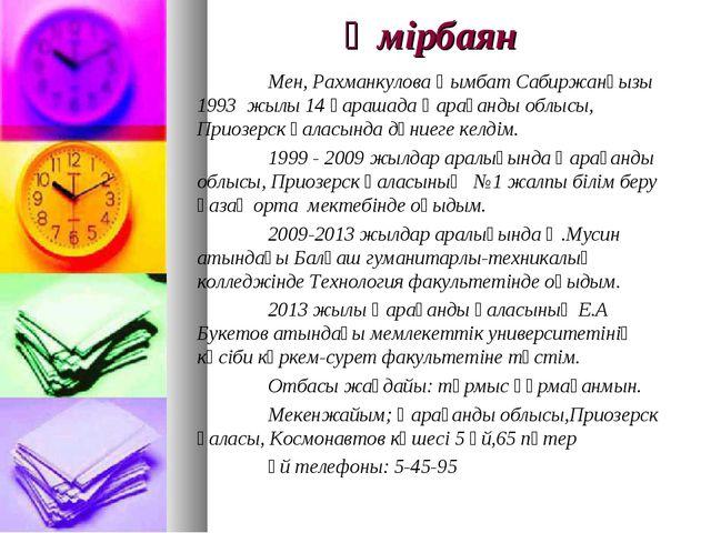 Өмірбаян Мен, Рахманкулова Қымбат Сабиржанқызы 1993 жылы 14 қарашада Қараға...