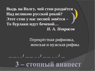 Выдь на Волгу, чей стон раздаётся Над великою русской рекой? Этот стон у нас