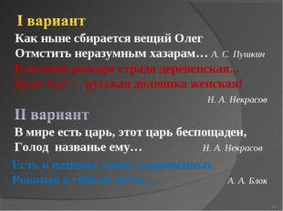 Как ныне сбирается вещий Олег Отмстить неразумным хазарам… А. С. Пушкин В мир