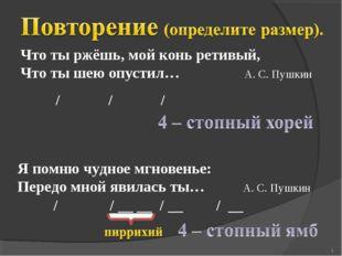 Я помню чудное мгновенье: Передо мной явилась ты… А. С. Пушкин __ _́_ / __ _́