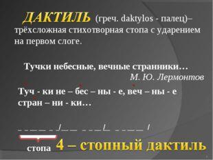 (греч. daktylos - палец)– трёхсложная стихотворная стопа с ударением на перв