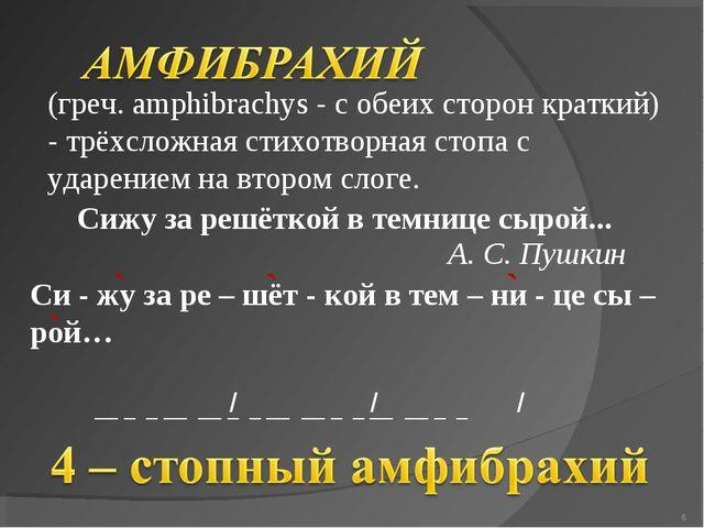 (греч. amphibrachys - с обеих сторон краткий) - трёхсложная стихотворная сто...