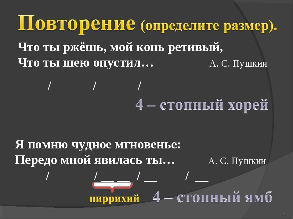 Я помню чудное мгновенье: Передо мной явилась ты… А. С. Пушкин __ _́_ / __ _́...