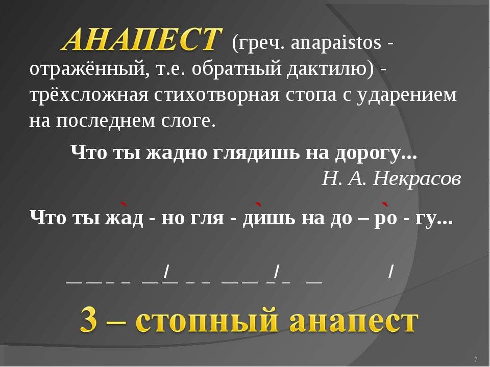 (греч. anapaistos - отражённый, т.е. обратный дактилю) - трёхсложная стихотв...