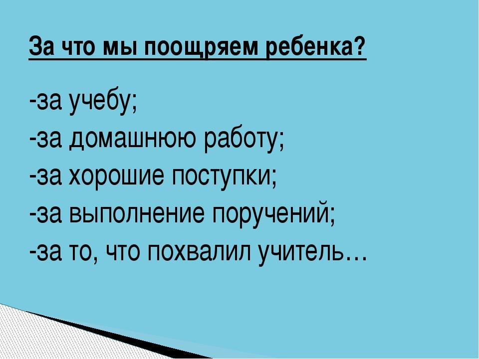 -за учебу; -за домашнюю работу; -за хорошие поступки; -за выполнение поручени...