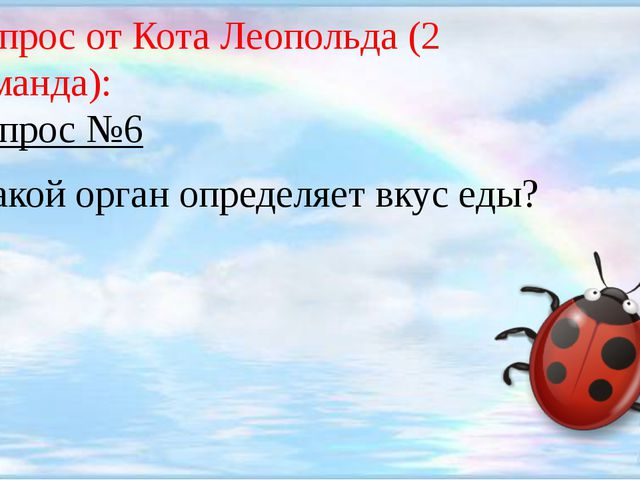 Вопрос от Кота Леопольда (2 команда): Вопрос №6 Какой орган определяет вкус...