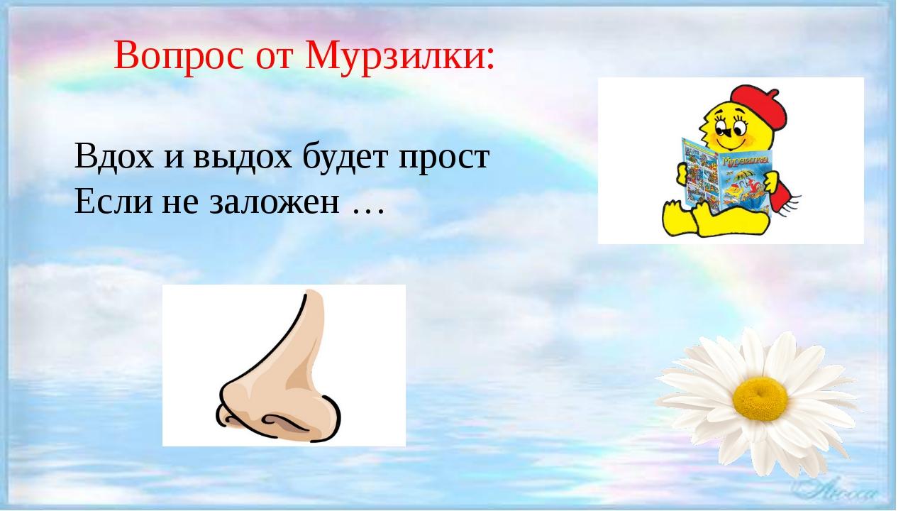 Вопрос от Мурзилки: Вдох и выдох будет прост Если не заложен …