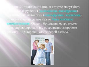 Причинами таких состояний в детстве могут быть серьезные нарушения (психопати