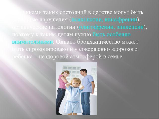 Причинами таких состояний в детстве могут быть серьезные нарушения (психопати...