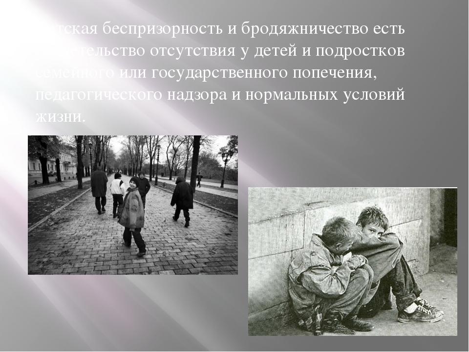 Детская беспризорность и бродяжничество есть свидетельство отсутствия у детей...