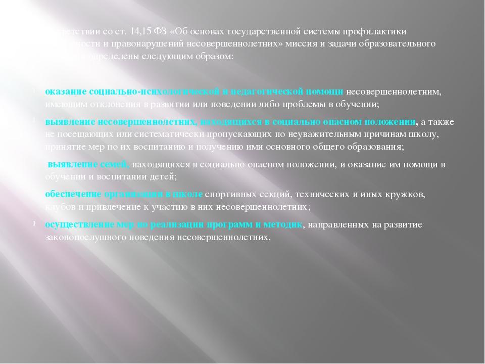 В соответствии со ст. 14,15 ФЗ «Об основах государственной системы профилакти...