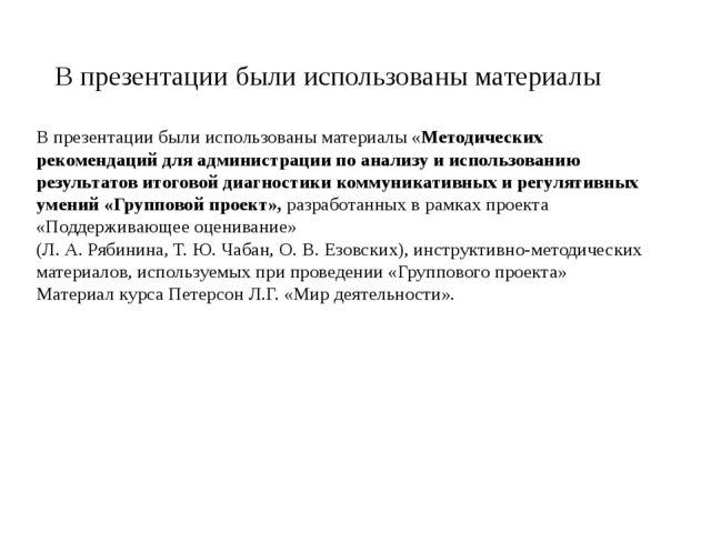 В презентации были использованы материалы «Методических рекомендаций для адми...