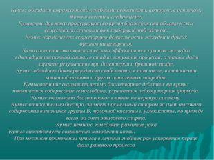 Кумыс обладает выраженными лечебными свойствами, которые, в основном, можно с