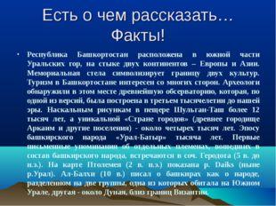 Республика Башкортостан расположена в южной части Уральских гор, на стыке дву