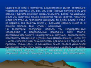 Башкирский край (Республика Башкортостан) имеет богатейшие туристские ресурсы