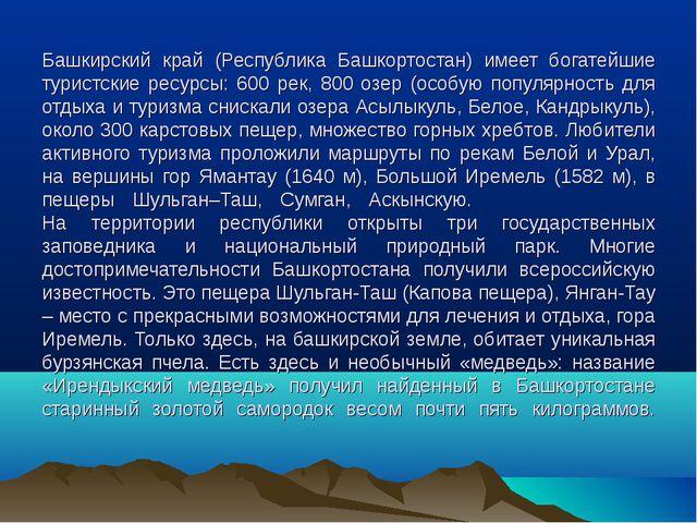 Башкирский край (Республика Башкортостан) имеет богатейшие туристские ресурсы...