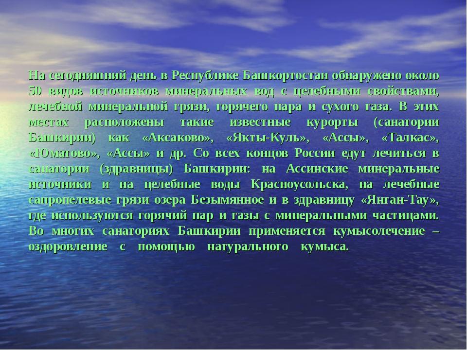 На сегодняшний день в Республике Башкортостан обнаружено около 50 видов источ...