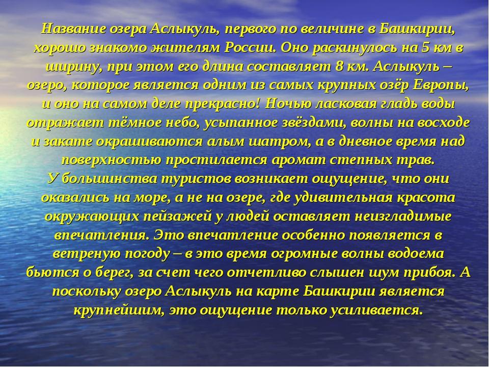 Название озера Аслыкуль, первого по величине в Башкирии, хорошо знакомо жител...