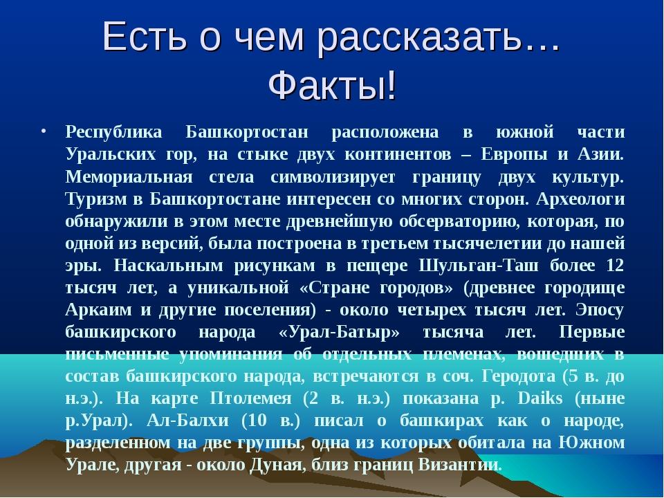 Республика Башкортостан расположена в южной части Уральских гор, на стыке дву...