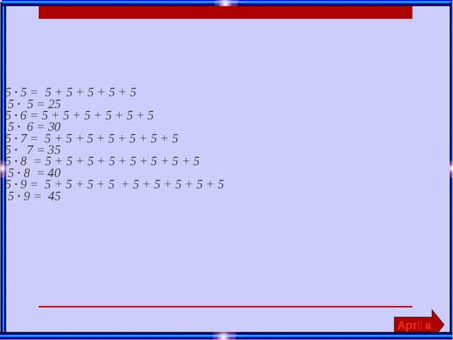 5 ∙ 5 = 5 + 5 + 5 + 5 + 5 5 ∙ 5 = 25 5 ∙ 6 = 5 + 5 + 5 + 5 + 5 + 5 5 ∙ 6 = 30...