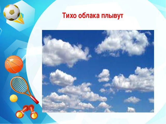 Тихо облака плывут