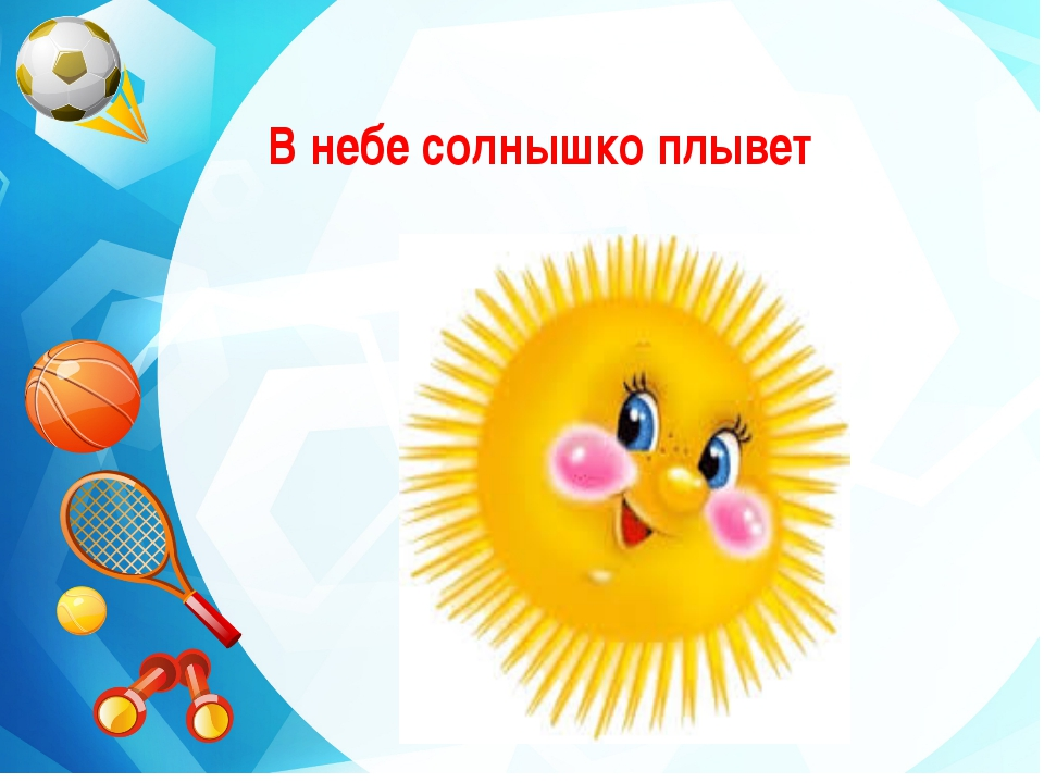 В небе солнышко плывет