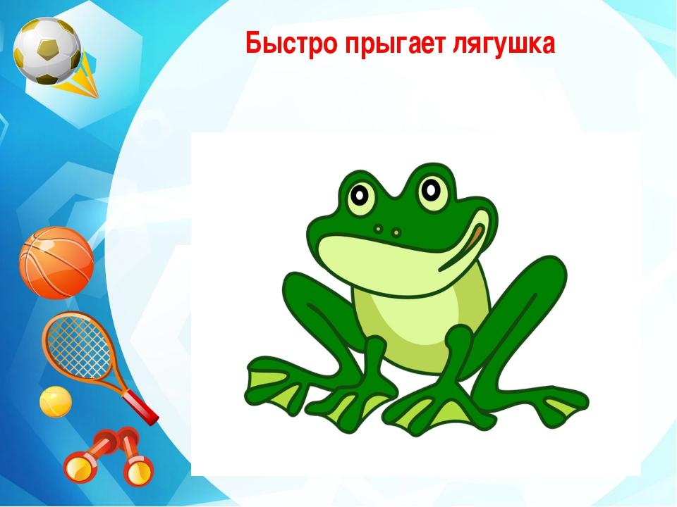Быстро прыгает лягушка
