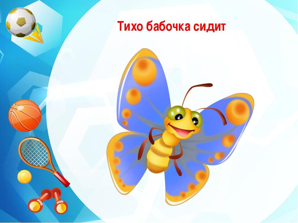 Тихо бабочка сидит