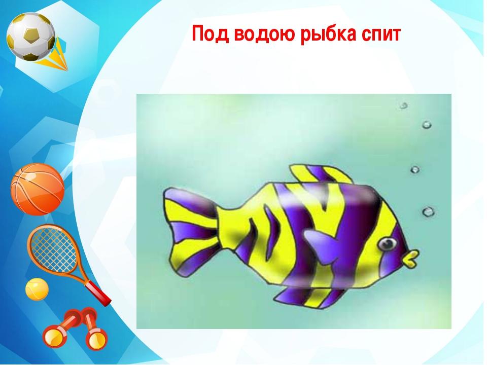 Под водою рыбка спит