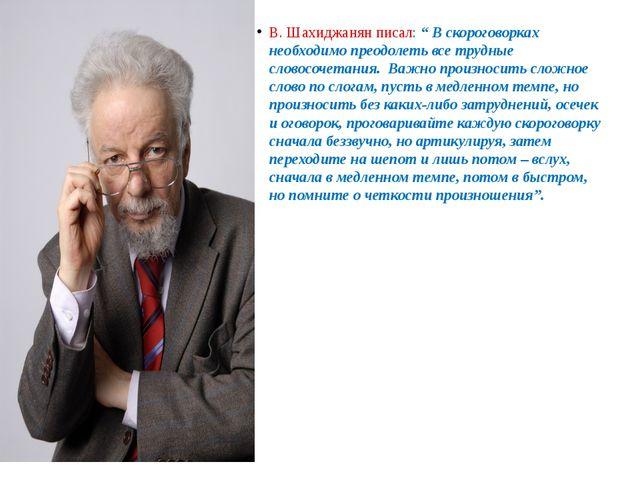 """В. Шахиджанян писал:"""" В скороговорках необходимо преодолеть все трудные сло..."""