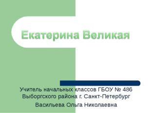 Учитель начальных классов ГБОУ № 486 Выборгского района г. Санкт-Петербург Ва