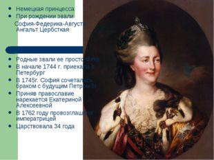 Немецкая принцесса При рождении звали София-Федерика-Августа Ангальт Цербстка
