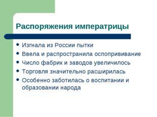 Распоряжения императрицы Изгнала из России пытки Ввела и распространила оспоп