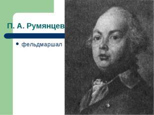 П. А. Румянцев фельдмаршал
