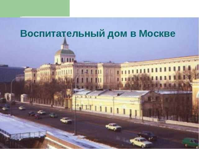 Воспитательный дом в Москве