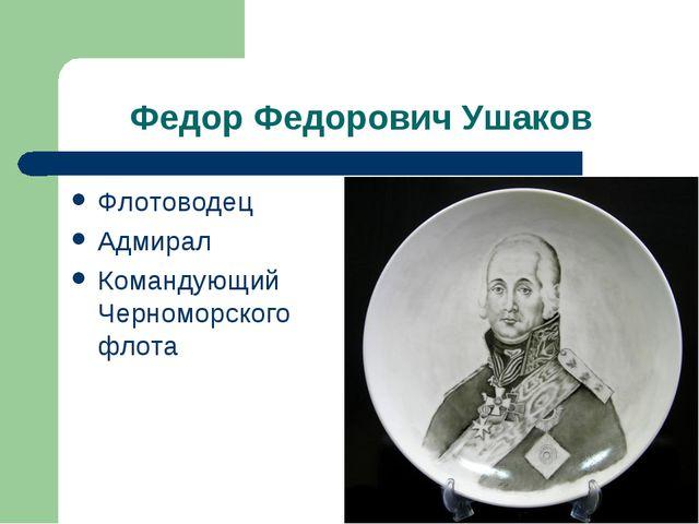 Федор Федорович Ушаков Флотоводец Адмирал Командующий Черноморского флота