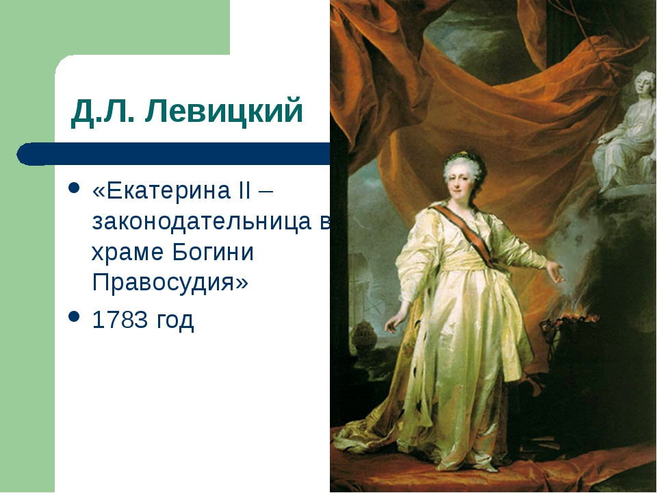 Д.Л. Левицкий «Екатерина II – законодательница в храме Богини Правосудия» 178...