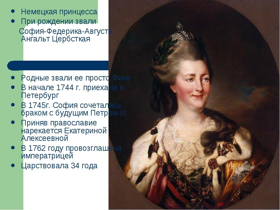 Немецкая принцесса При рождении звали София-Федерика-Августа Ангальт Цербстка...