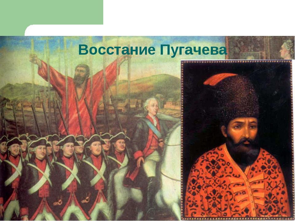 Восстание Пугачева
