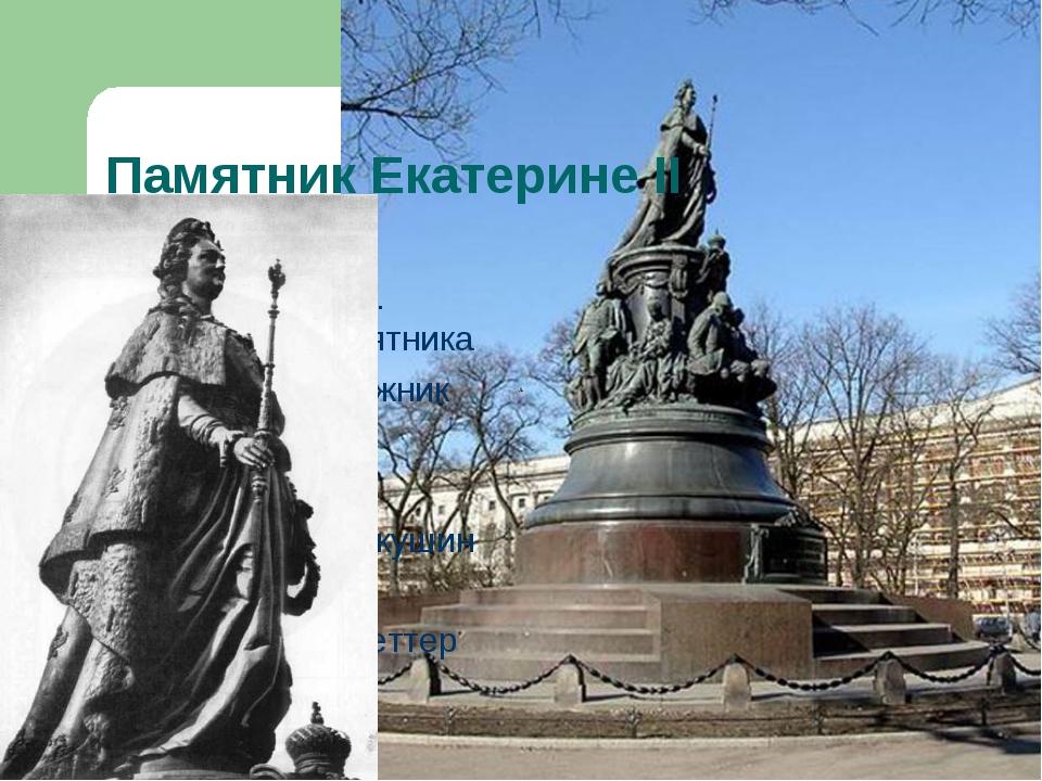Памятник Екатерине II Ноябрь 1873 г. открытие памятника Проект – художник М....